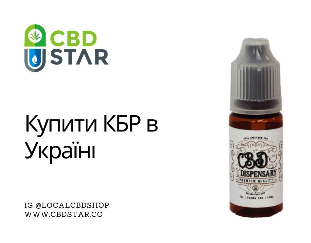 Купити КБР в Україні